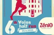 Mεγάλη γιορτή της πόλης το Volos Half Run