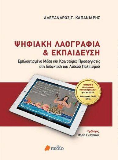 Μαθήματα Ψηφιακής  και Θρησκευτικής Λαογραφίας