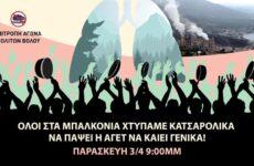 Στα μπαλκόνια τους απόψε οι Βολιώτες  κατά της ΑΓΕΤ