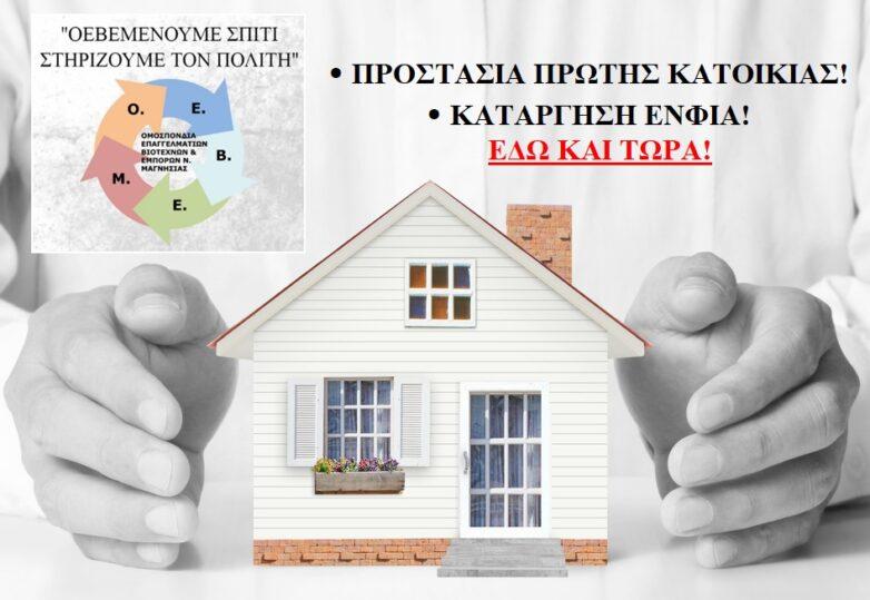 ΟΕΒΕΜ: Προστασία πρώτης κατοικίας εδώ και τώρα-Κατάργηση ΕΝΦΙΑ εδώ και τώρα