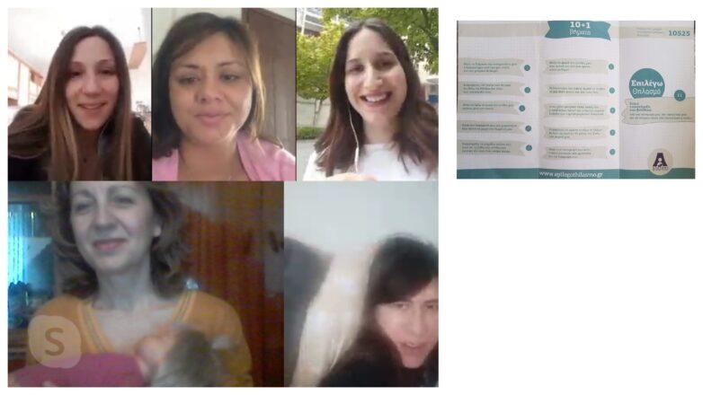 Μαθήματα ανώδυνου τοκετού και μητρικού θηλασμού μέσω skype