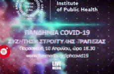 Πανδημία COVID-19. Μια Πολύπλευρη Επιστημονική Προσέγγιση