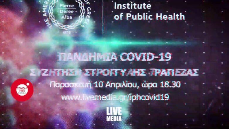 Διαδικτυακή Συζήτηση Στρογγύλης Τράπεζας για την «Πανδημία COVID-19»
