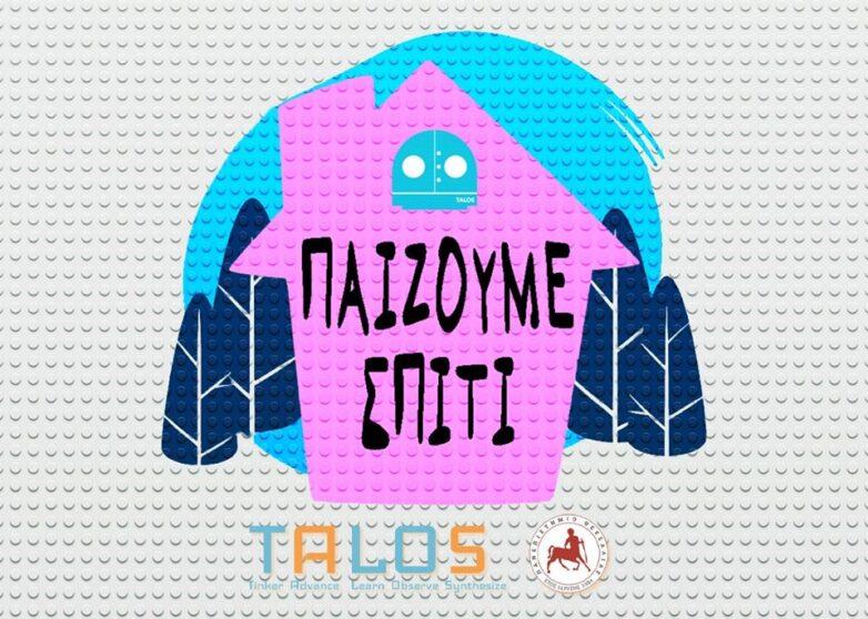 Διαδικτυακές δραστηριότητες για παιδιά από την ομάδα TALOS