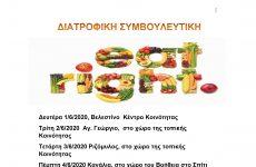 Διατροφική συμβουλευτική στο Στεφανοβίκειο από το ΚΕΠ Υγείας Δήμου Ρήγα Φεραίου