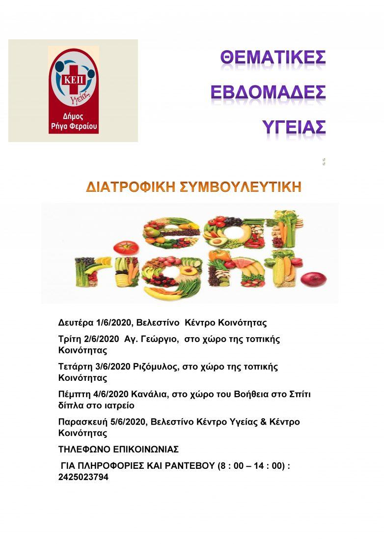 Ημέρεςδιατροφής- διατροφική συμβουλευτική στον Δήμο ΡήγαΦεραίου