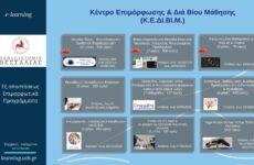 Προγράμματα εκπαίδευσης από το Κ.Ε.ΔΙ.ΒΙ.Μ. του Πανεπιστημίου Θεσσαλίας