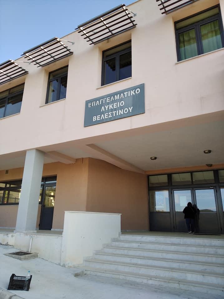 Αναστολή λειτουργίας όλων των τάξεων του  ΕΠΑΛ Βελεστίνου