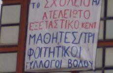 ΠΑΜΕ εκπαιδευτικών: Να αποσυρθεί τώρα το αντιεκπαιδευτικό νομοσχέδιο