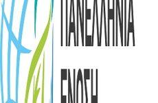 Θέσεις της Πανελλήνιας Ένωσης Βιοεπιστημόνων σχετικά με το πολυνομοσχέδιο του Υπουργείου Παιδείας
