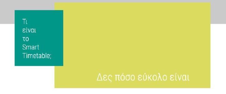 Smart εφαρμογή για τις σύγχρονες ανάγκες τηλεκπαίδευσης στα σχολεία τηςΘεσσαλίας