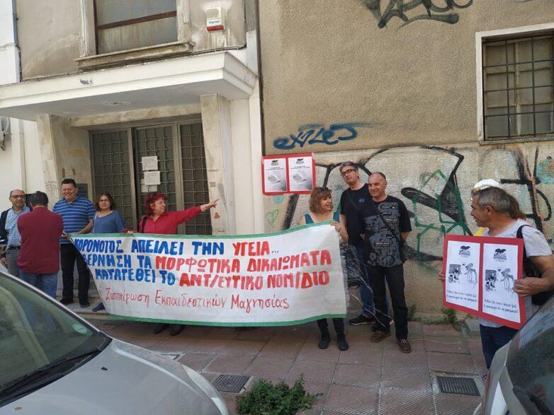 Διαμαρτυρία στην  Α'/θμια Μαγνησίας για το νομοσχέδιο του Υπουργείου Παιδείας