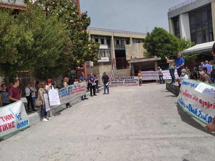 Διαμαρτυρία εκπαιδευτικών για το αντιεκπαιδευτικό ν/σ