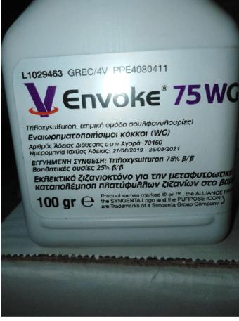 Διάθεση στην Ελληνική αγορά μη εγκεκριμένου (πλαστού) φυτοπροστατευτικού προϊόντος