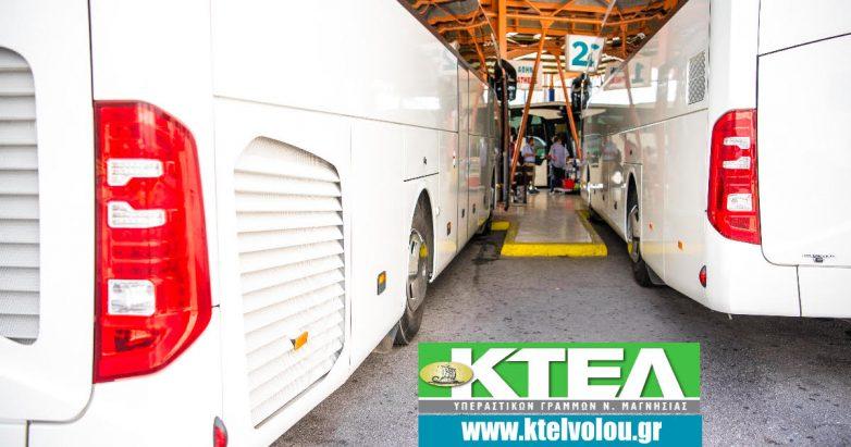 Το Υπεραστικό ΚΤΕΛ μειώνει την τιμή του εισιτηρίου και αυξάνει τους προορισμούς