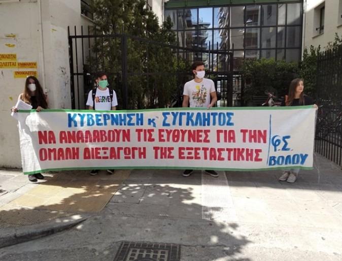 Συμβολική διαμαρτυρία φοιτητών στο Π.Θ.
