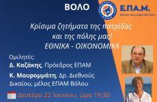 Περιοδεία του προέδρου του ΕΠΑΜ, Δημήτρη Καζάκη, στη Θεσσαλία