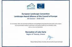 Νέα ευρωπαϊκή διάκριση για την Περιφέρεια Θεσσαλίας και την ανασύσταση της Λίμνης Κάρλα