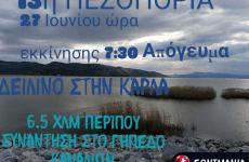 Η 13η πεζοπορία στη Λίμνη Κάρλα