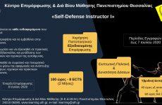 Eπιμορφωτικό πρόγραμμα «Self-Defense Instructor I» (SDInstructor)