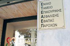 «Σπάνε» ομόλογα του ΕΤΕΑΕΠ για να πληρωθούν οι νέες επικουρικές
