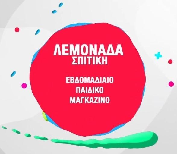 """""""Λεμονάδα Σπιτική"""" – Νέα Διαδικτυακή Κατηχητική Εκπομπή"""