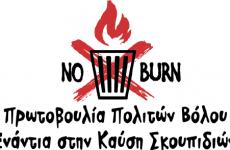 Η ξεπερασμένη πρακτική της «δωρεάς» της ΑΓΕΤ και οι πρόθυμοι βαστάζοι βουλευτές της ΝΔ