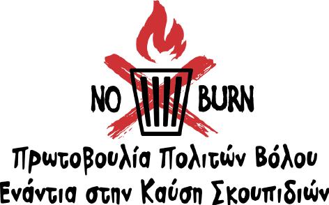 Η «Πρωτοβουλία Πολιτών Βόλου ενάντια στην καύση σκουπιδιών–NO BURN» και οι στόχοι της