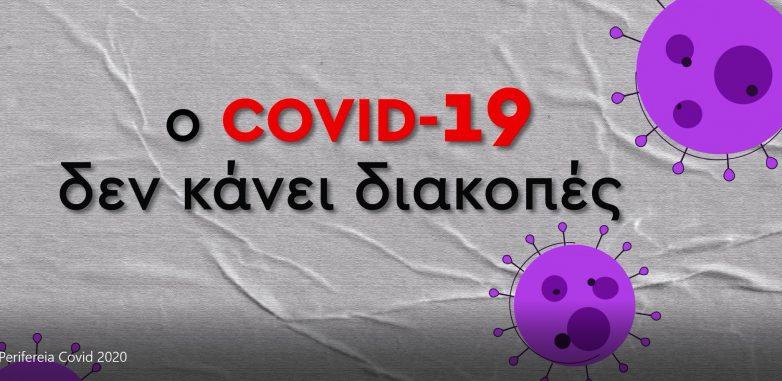 «Ο Covid-19 δεν κάνει διακοπές»: νέα ενημερωτική καμπάνια από την Περιφέρεια Θεσσαλίας για τον κορωναϊό
