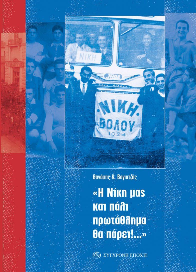 Κυκλοφόρησε το νέο βιβλίο του Θανάση Κ. Βογιατζή «Η Νίκη μας και πάλι πρωτάθλημα θα πάρει»