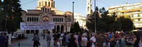 Συγκέντρωση διαμαρτυρίας ΑΔΕΔΥ και σωματείων ενάντια στο ν/σ  για τις διαδηλώσεις