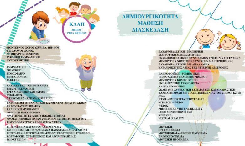 Σε εξέλιξη οι εγγραφές ΚΔΑΠ και Παιδικών Σταθμών στον Δήμο Ρήγα Φεραίου