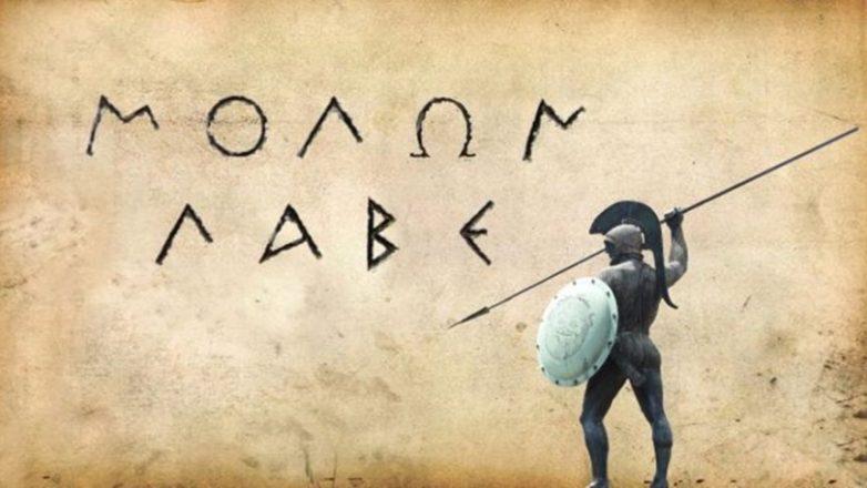 2.500 χρόνια από την Μάχη των Θερμοπυλών