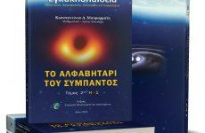 «Το Αλφαβητάρι του Σύμπαντος»:Ένα βιβλίο σταθμός στην ελληνική βιβλιογραφία