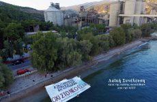 Παρέμβαση στο εργοστάσιο της ΑΓΕΤ-Lafarge στον Βόλο