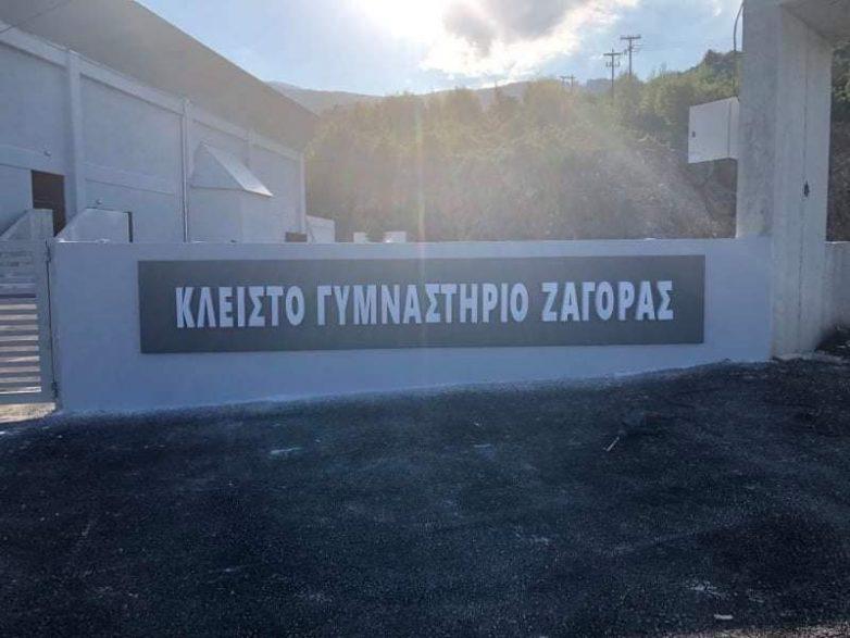 Εγκαίνια Κλειστού Γυμναστηρίου Ζαγοράς