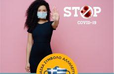 Είκοσι πέντε νέα θετικά  κρούσματα Covid 19 στην Περιφέρεια Θεσσαλίας