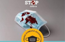Έξι νέα θετικά κρούσματα Covid 19 σε Σκόπελο, Λάρισα και Καρδίτσα