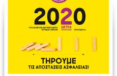 Στα 152 τα θετικά κρούσματα Covid 19 στην Περιφέρεια Θεσσαλίας