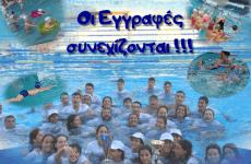 Πρεμιέρα για το τμήμα ενηλίκων και baby swimming της Νίκης Βόλου