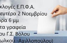 ΕκλογοαπολογιστικήΣυνέλευσητηςΕ.Π.Φ.Α. Μαγνησίας