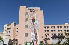 Τοιχογραφία του Ιπποκράτη στο Πανεπιστημιακό Γενικό Νοσοκομείο Λάρισας