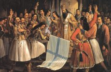 Διεθνές Επιστημονικό Συνέδριο για το 1821«Τα Οικονομικά του Αγώνος- Η επίτευξη και η αναγνώριση της Ελληνικής Ανεξαρτησίας»