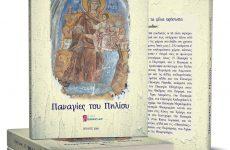 Κυκλοφόρησε το τελευταίο βιβλίο του  Κώστα Λιάπη  «Παναγίες του Πηλίου»