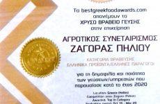 Αγροτικός Συνεταιρισμός Ζαγοράς: Συμπληρώνει 104 χρόνια λειτουργίας με «Χρυσό Βραβείο Γεύσης»