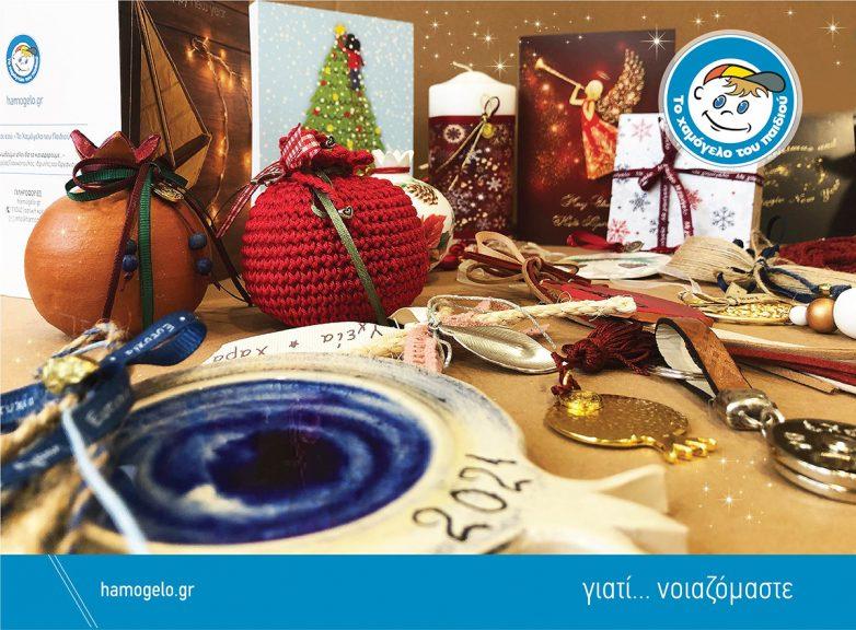 Αυτά τα Χριστούγεννα στηρίζουμε «Το Χαμόγελο του Παιδιού» γιατί….. νοιαζόμαστε