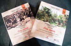 Σημαντική Διάκριση για τη δίτομη έκδοση με την ιστορία του Αγροτικού Συνεταιρισμού Ζαγοράς