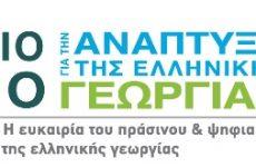 Διαδικτυακά το 7ο Πανελλήνιο Συνέδριο για την Ανάπτυξη της Ελληνικής Γεωργίας