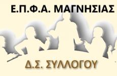Νέο Δ.Σ.της Ε.Π.Φ.Α. Ν. Μαγνησίας