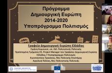 Σε διαδικτυακό σεμινάριο για τους πολιτιστικούς φορείς ο Δήμος Σκιάθου